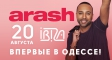 ARASH впервые выступит в Одессе!