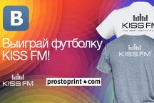 Футболки KISS FM от ProstoPrint