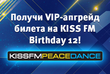 #KissPeaceDance – получи VIP апгрейд билета!