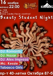 Beauty Student Night @  Karusel Club, Киев