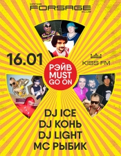 Rave Must Go On @ Forsage, Киев