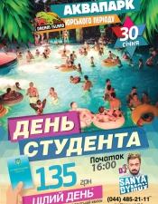 Саня Дымов @ Dream Island, Киев