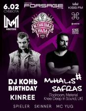 DJ Kon' Birthday @ Forsage, Киев