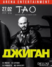 DJ Lutique, DJ Indigo, DJ Romantic @ TAO, Киев