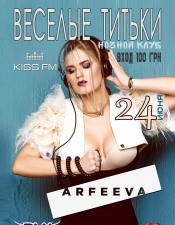 KissFM Party: Anya Arfeeva @