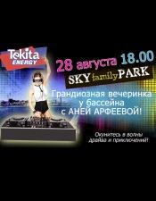 Аня Арфеева @ Sky Family Park, Киев