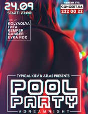 Pool Party @ Dream Island, Киев