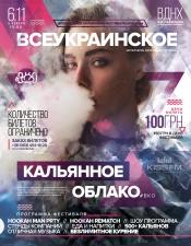 Всеукраинское кальянное облако (#ВКО) @ ВДНХ, Киев