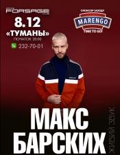 Макс Барских @ Forsage, Киев
