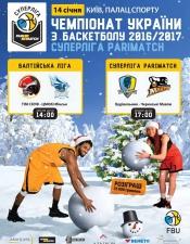 Чемпіонат України з баскетболу 2016/2017 @ Палац Спорту, Київ