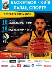Большой Баскетбол @ Дворец Спорта, Киев