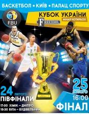 Баскетбол, полуфинал Кубка Украины @ Дворец Спорта, Киев