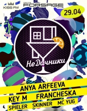 Anya Arfeeva @ Forsage, Киев