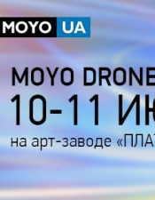 MOYO Drone Fest @ Арт-завод ПЛАТФОРМА, Киев