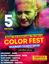 MR.Sunny @ Color Fest, Одесса