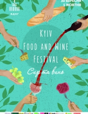 9-й Kyiv Food and Wine Festival @  ВДНГ, Київ
