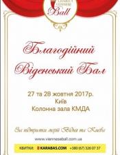Благодійний Віденський бал @ Колонна зала КМДА, Київ