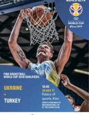 Баскетбол: Україна — Туреччина, відбір до ЧС-2019 @ Палац Спорту, Київ
