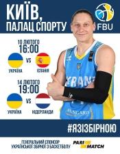 Жіночий баскетбол: Збірна України - Збірна Іспанії @Палац спорту, Київ
