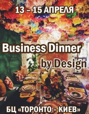 Business Dinner by Design @БЦ