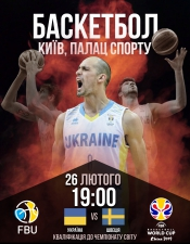 БАСКЕТБОЛ: Україна VS Швеція @Палац спорту, Київ