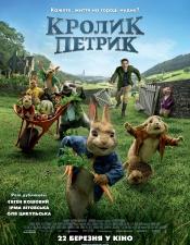 Кролик Петрик @Баттерфляй DE LUXE, Київ