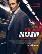 Пасажир @Баттерфляй DE LUXE, Київ