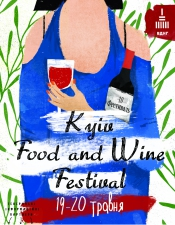 Kyiv Food and Wine Festival @ВДНГ, Київ