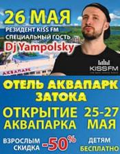 DJ YampolSky @Готель Аквапарк Затока