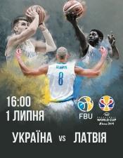Баскетбол: Україна VS Латвія @Палац спорту