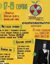 Аня Арфеева @Фестиваль Чорнобильський Спас, Прибірськ