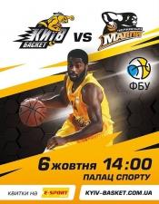 Баскетбол: Київ VS Черкаси @Палац спорту, Київ