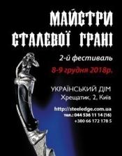 Майстри Сталевої Грані @Український Дім, Київ