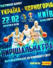 Баскетбол: Україна VS Чорногорія @Палац спорту, Київ