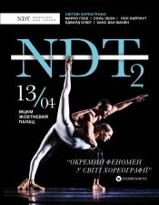NDT 2. Nederlands Dans Theater @МЦКМ Жовтневий палац, Київ