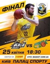 Баскетбол. Фінал: Київ-Баскет VS. Хімік