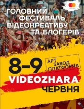 VIDEOZHARA @Арт-завод платформа, Київ
