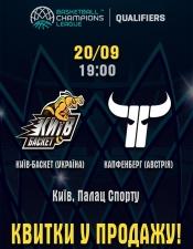 Баскетбол. Фінал: Київ-Баскет VS. Капфенберг