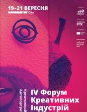 IV Форум Креативних Індустрій, Київ