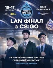 LAN Фінал з CS:GO @ ВДНГ, Київ