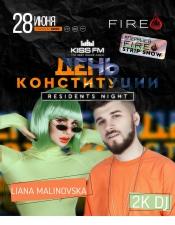 2К, Liana Malinovska @ Fire