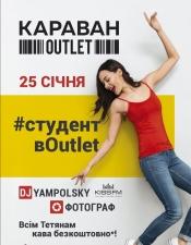#студент в Outlet, @ Караван, Київ