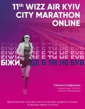 11th WIZZ AIR KYIV CITY MARATHON ONLINE