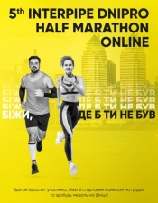 5th INTERPIPE DNIPRO HALF MARATHON ONLINE