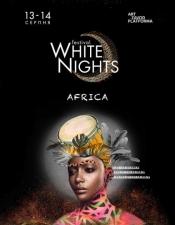 Sun Riser @ White Nights. Africa, Київ
