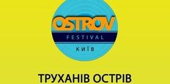 OSTROV FESTIVAL 2014