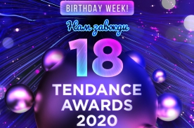 TENDANCE AWARDS 2020 (Webкамера M1)