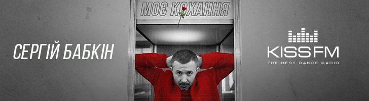 Створи ремікс на трек Сергія Бабкіна