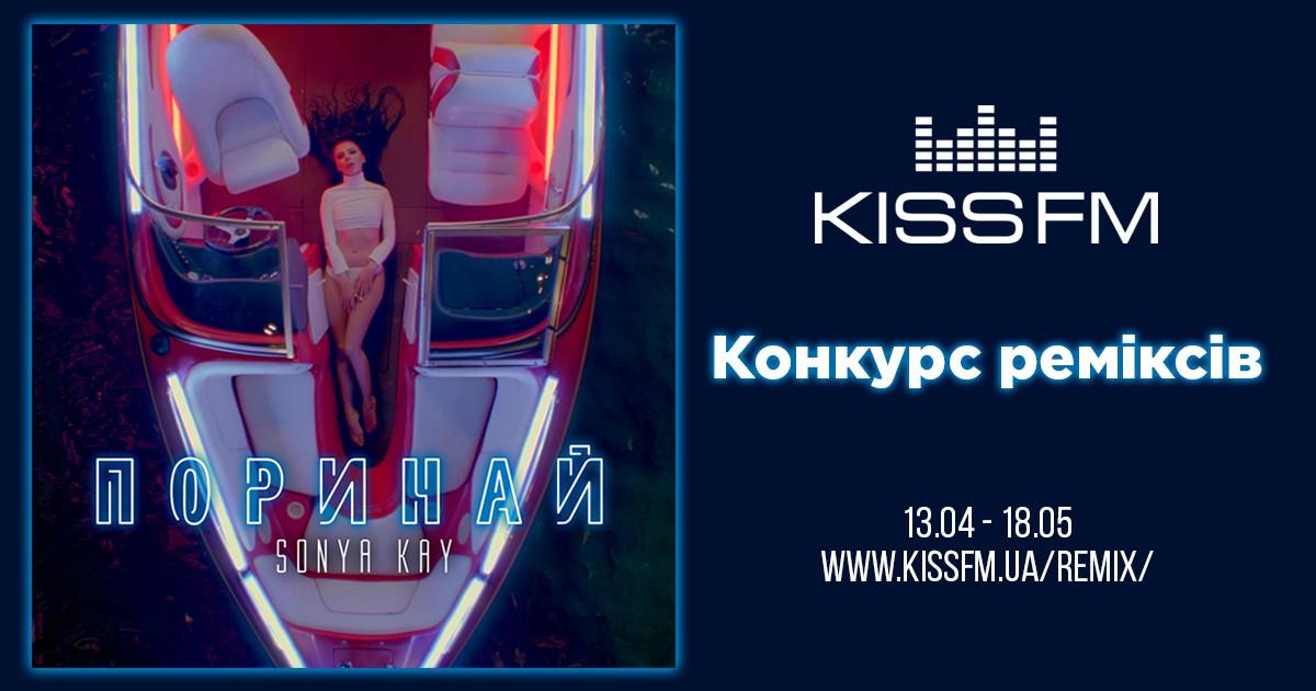 Sonya Kay - Поринай