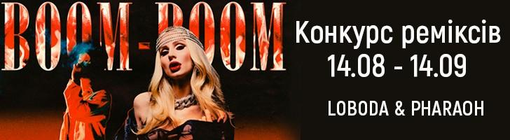 Конкурс реміксів на трек BOOM BOOM - LOBODA & PHARAOH